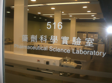hk_chai_wan_ive_e897a5e58a91e7a791e5adb8e5afa6e9a997e5aea4_pharmaceutical_science_laboratory_rm_516